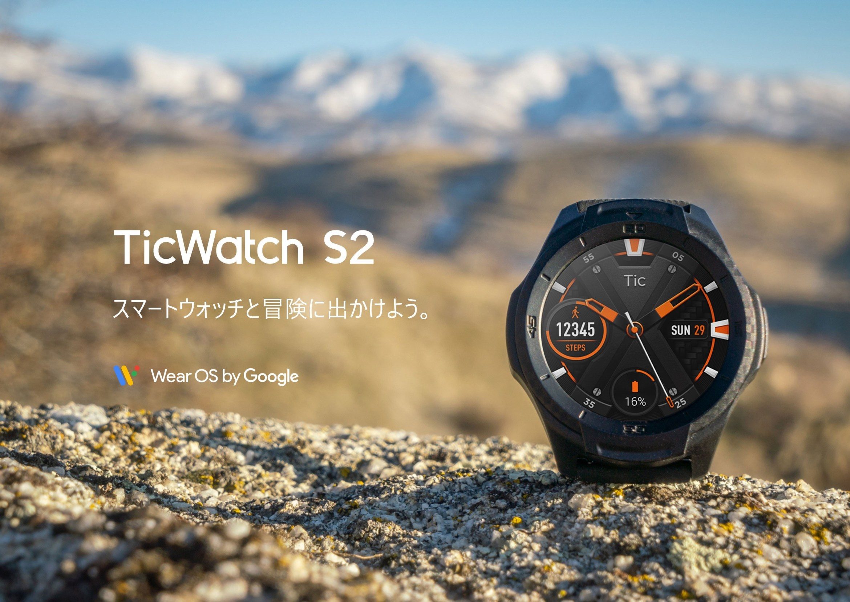 TicWatch S2 / TicWatch E2