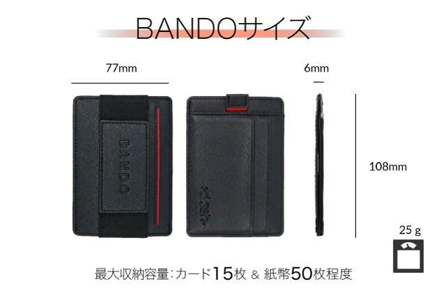 BANDOの大きさ