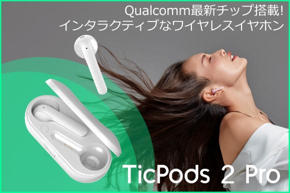 TicPods2 Pro